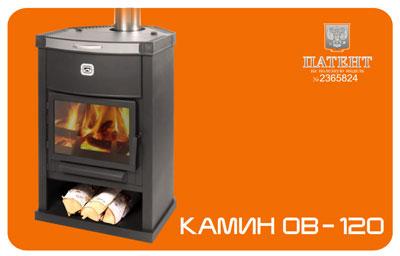 Дровяная печь-камин Теплодар ОВ120