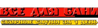 Все для бани и сауны в Энгельсе и Саратове